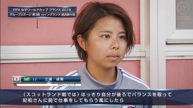 イングランド戦2日前コメント MF三浦成美「妃和さんに前で仕事をしてもらうことでバランスが取れた。そこはちょっと手応えがあった」