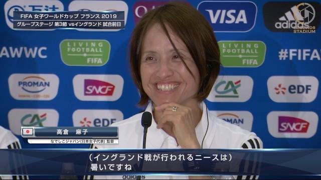 イングランド戦前日コメント 高倉麻子監督「歴史あるなでしこリーグで全てを出し切って戦ってきた選手たちも負けてはいない」