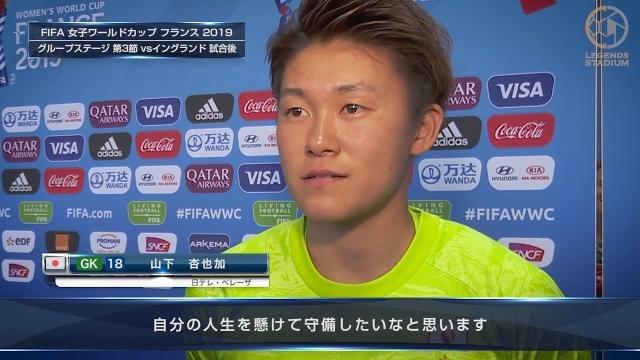 イングランド戦終了後コメント GK山下杏也加選手「もう一度同じ選手とできる可能性は少ない。自分の人生を懸けて守備したい」