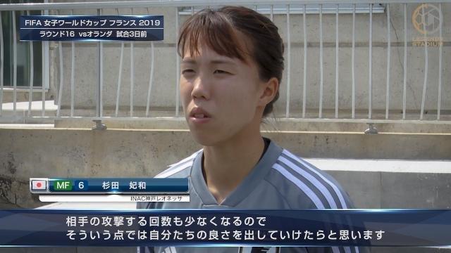 オランダ女子代表戦 試合3日前コメントMF杉田妃和「自分たちも攻撃的にいければ相手の攻撃する回数も少なくなる」