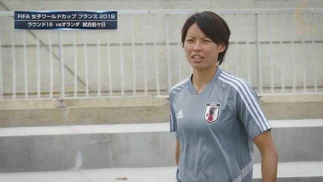 オランダ女子代表戦 試合2日前コメントDF熊谷紗希「まずは相手のストロングなところを消しながら出所を抑えることも大事」