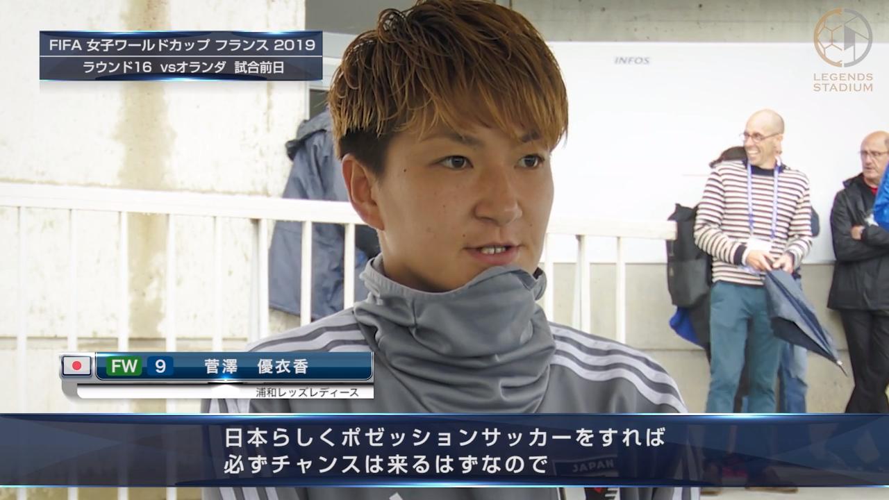 オランダ女子代表戦 試合前日コメントFW菅澤優衣香選手「日本らしくポゼッションサッカーをすれば必ずチャンスは来る」