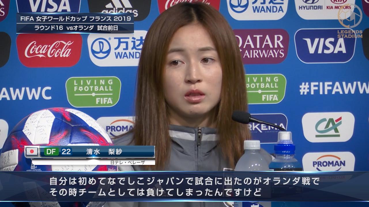 オランダ女子代表戦 試合会見コメントDF清水梨紗「前回対戦からなでしこはすごくレベルアップした。全員がハードワークして勝ちにいく。」
