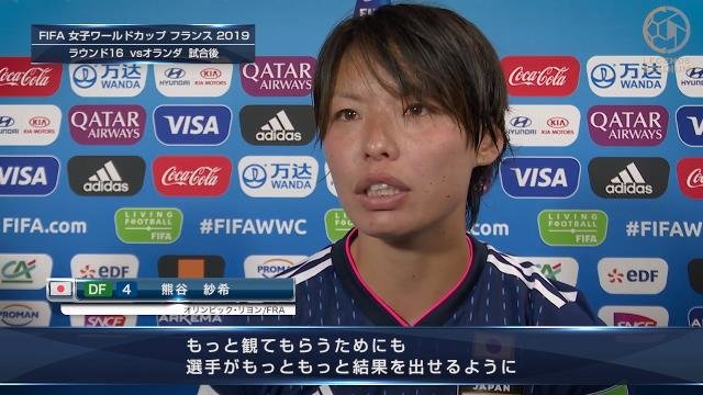 オランダ女子代表戦 試合後コメントDF熊谷紗希選手「自分たちのサッカーはブレることなく、結果を出せるチームになっていかないといけない」