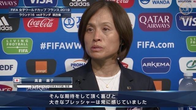 オランダ女子代表戦 試合後会見 高倉麻子監督「決定的に全てが劣っていたとは思わない。とにかく倒れず前に進んでいきたい」