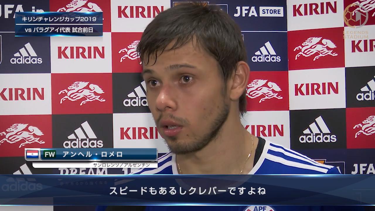 パラグアイ代表FWアンヘル・ロメロ「日本はダイナミックでインテンシティが高く、ボールを上手にキープするチーム。」