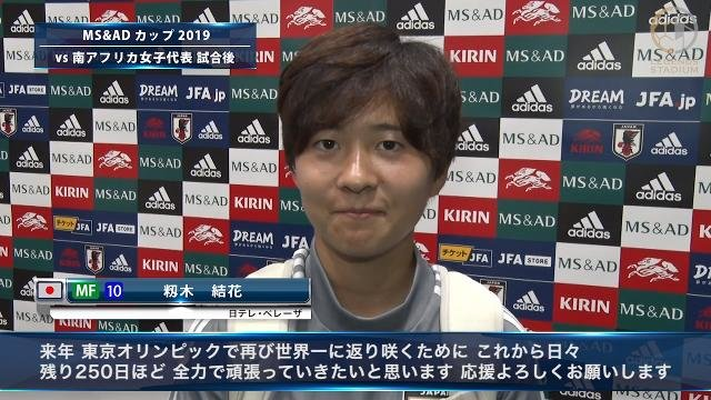 MF籾木結花「澤さんのように、サッカーをしている子供たちから『憧れ』と言ってもらえる存在になっていければ」