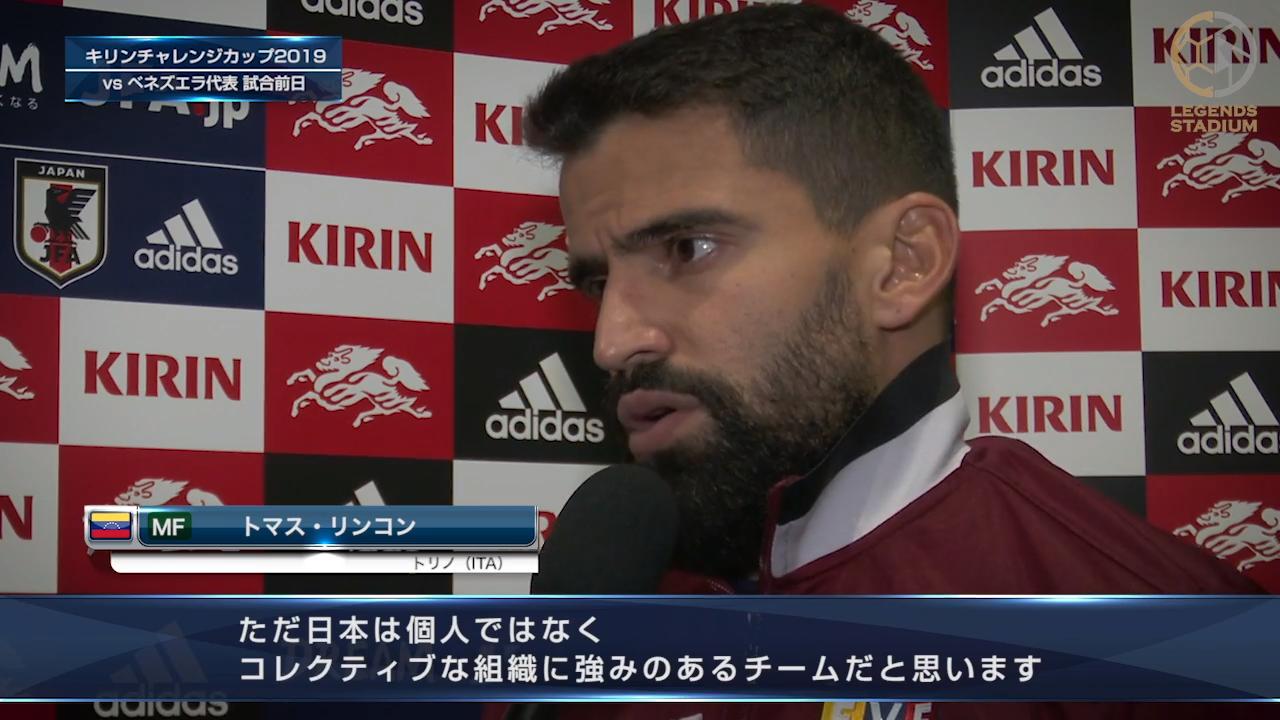 MFトマス・リンコン「日本は個人ではなく、コレクティブな組織に強みのあるチーム」