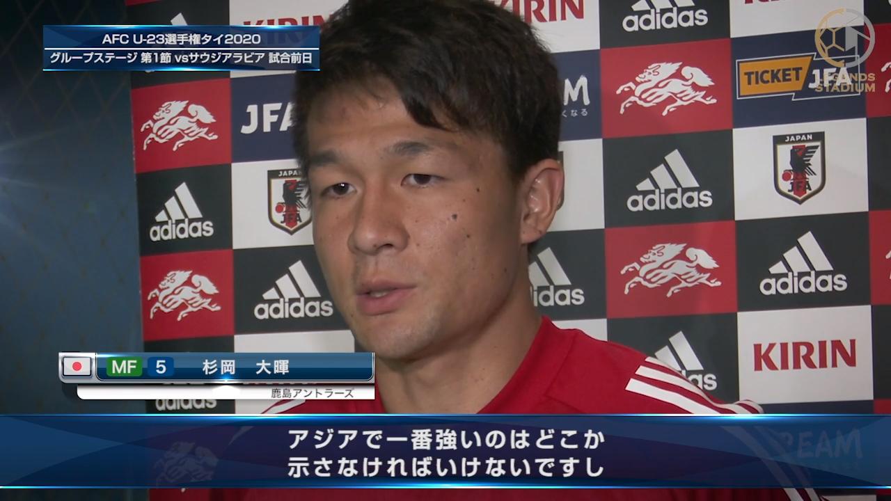 MF杉岡大暉「ここで勝てなければ五輪でも勝てないと思うので、結果にこだわる」
