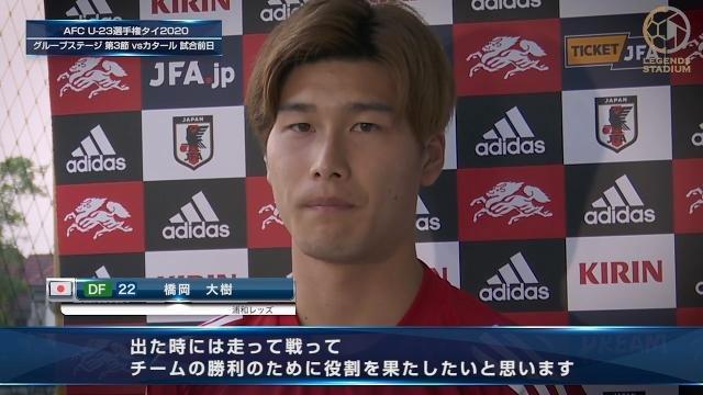 MF橋岡大樹「出場したら走って戦って、チームの勝利のために役割を果たしたい」