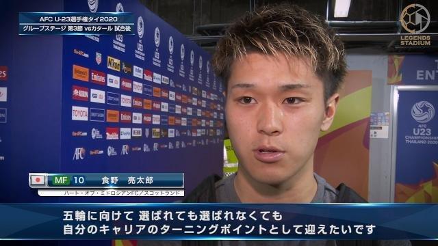 MF食野亮太郎「結果に結び付かなかったのは、ただただ自分の実力不足」