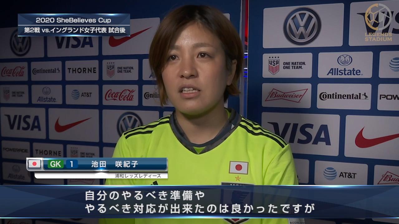 GK池田咲紀子「何本止めても一本やられてはダメ。こだわらないといけない」
