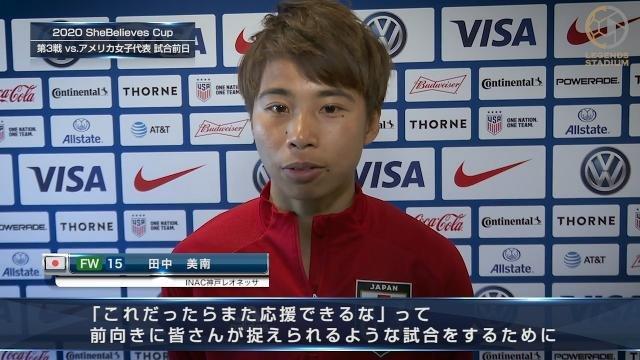 FW田中美南選手「『これだったらまた応援できる』って、皆さんが思えるような試合をしたい」