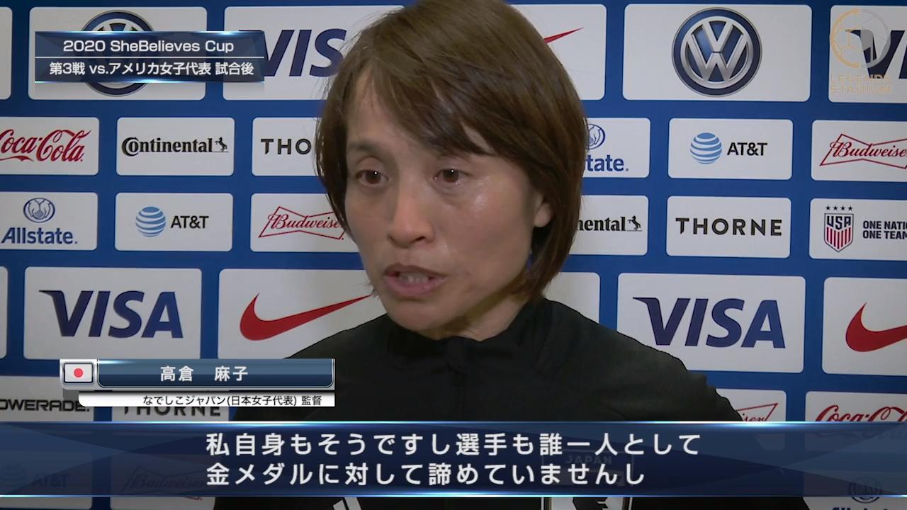 高倉監督「勝負所での集中度、危機感といったものがチーム全体として出せていない」