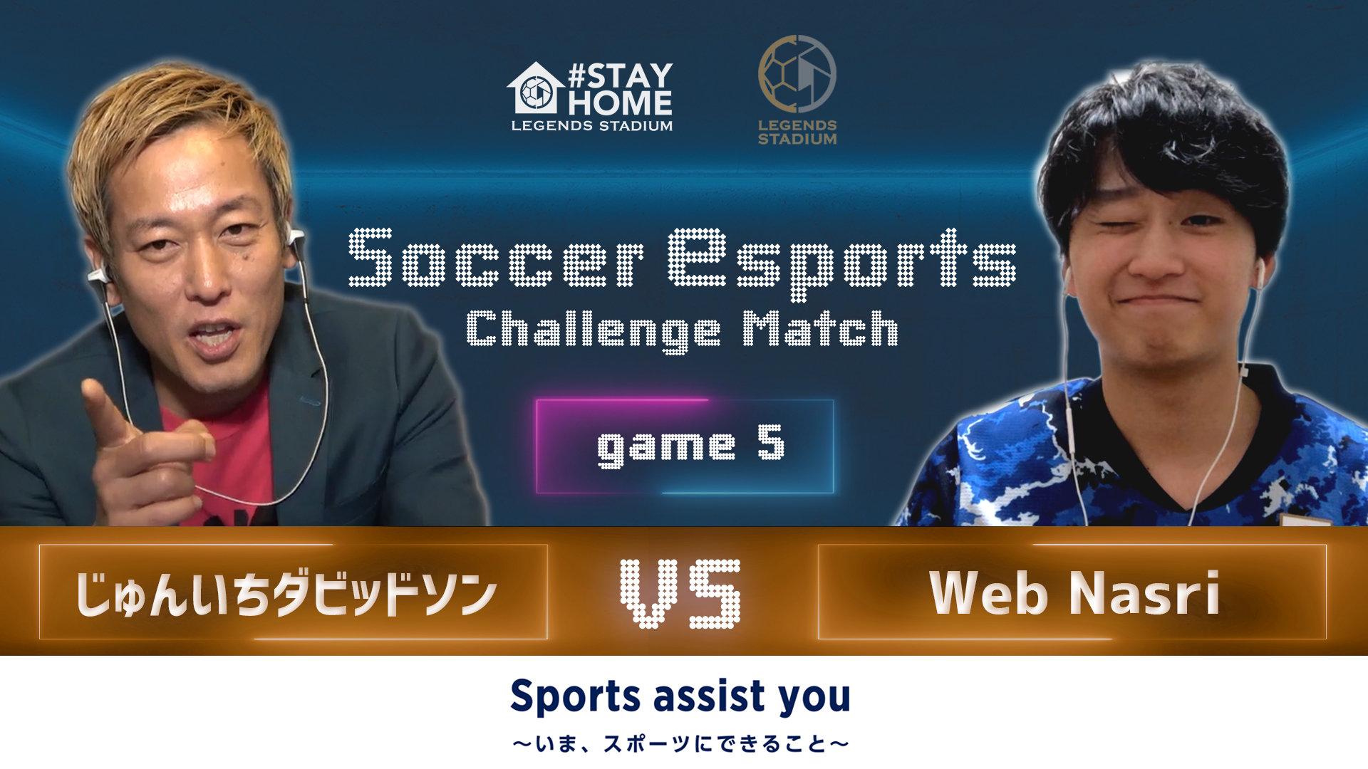 芸人対決を制したじゅんいちダビッドソンがサッカーe日本代表に挑戦。Web Nasriの圧倒的強さを知る