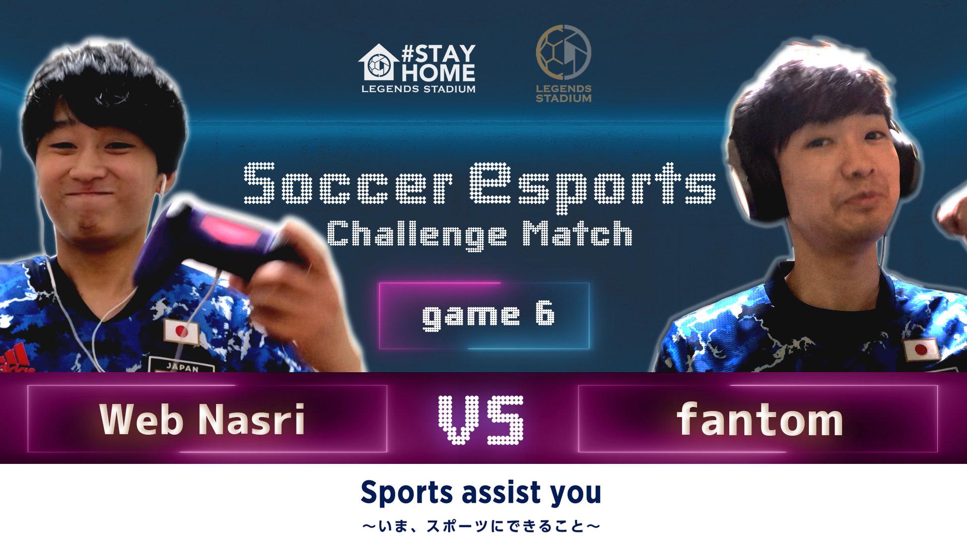 ラストマッチはサッカーe日本代表チームメイト同士の対戦に。国内最高レベルの戦いの行方は?