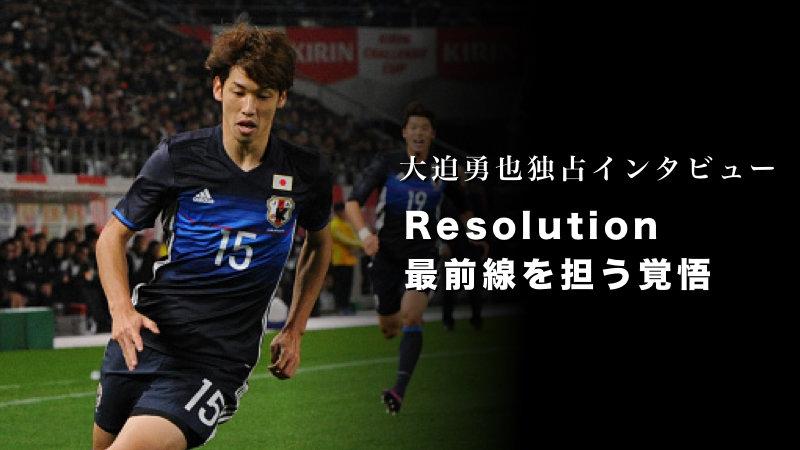 Resolution 最前線を担う覚悟 FW大迫勇也 vol.1