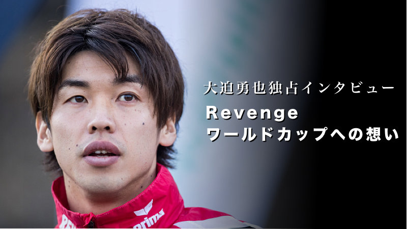 Revenge ワールドカップへの想い FW大迫勇也 vol.2