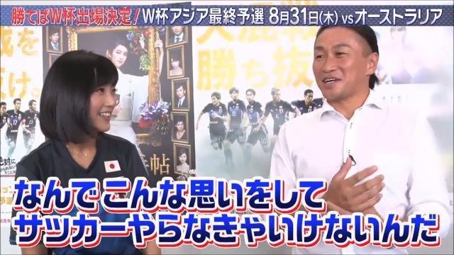 竹内アナ、野人・岡野の真相トークで「アジア最終予選のプレッシャー」がヤバ過ぎることを知る