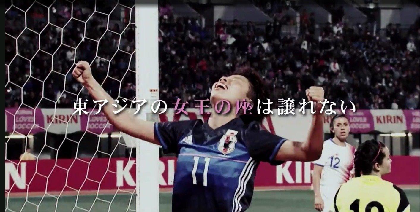 【EAFF E-1 女子スペシャルムービー】高倉監督率いる新生なでしこジャパンの真の力は?6年前の強さは取り戻せるか。