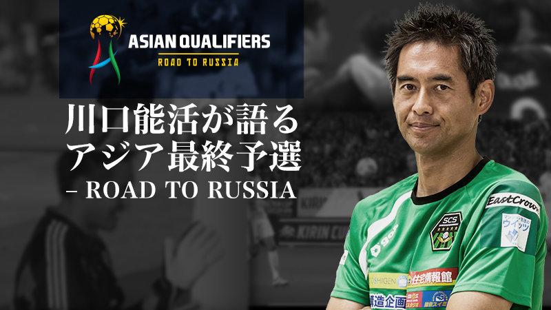 W杯4回出場、SGGK 川口能活が日本代表を分析「僕らとは違うプレッシャーがある」