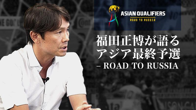 福田正博がロンドン世代に要望「もっとギラギラしてポジションを獲っていく力強さを」