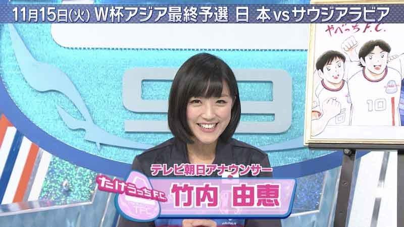 たけうっちF.C. WEB特別版で今、日本代表をザワつかせている○○をチェックせよ!#1