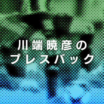 川端暁彦のプレスバック